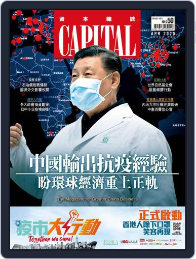 CAPITAL 資本雜誌 April 8th, 2020 Digital Back Issue Cover