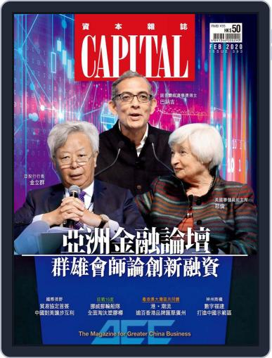 CAPITAL 資本雜誌 February 3rd, 2020 Digital Back Issue Cover