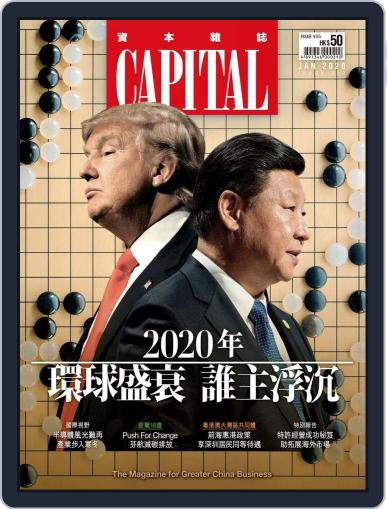 CAPITAL 資本雜誌 January 7th, 2020 Digital Back Issue Cover