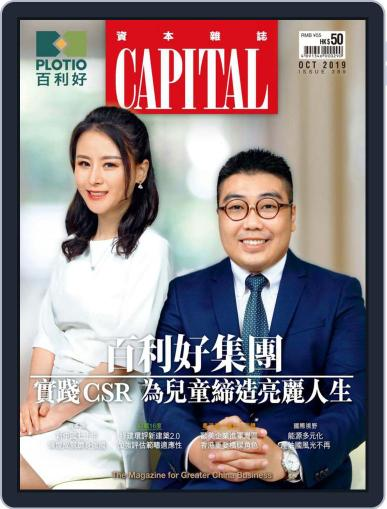 CAPITAL 資本雜誌 October 8th, 2019 Digital Back Issue Cover