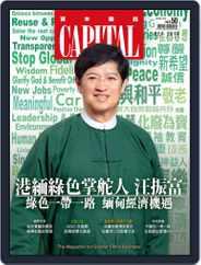 CAPITAL 資本雜誌 (Digital) Subscription September 9th, 2019 Issue