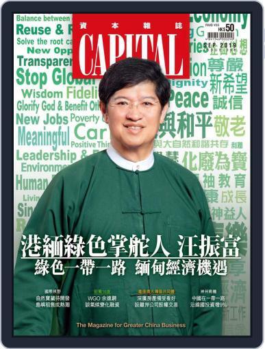 CAPITAL 資本雜誌 (Digital) September 9th, 2019 Issue Cover