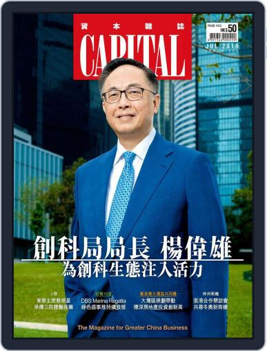 CAPITAL 資本雜誌 (Digital) July 8th, 2019 Issue Cover