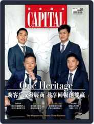 CAPITAL 資本雜誌 (Digital) Subscription June 7th, 2019 Issue