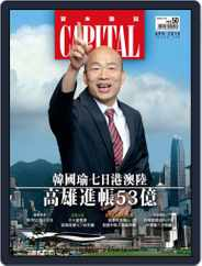 CAPITAL 資本雜誌 (Digital) Subscription April 8th, 2019 Issue