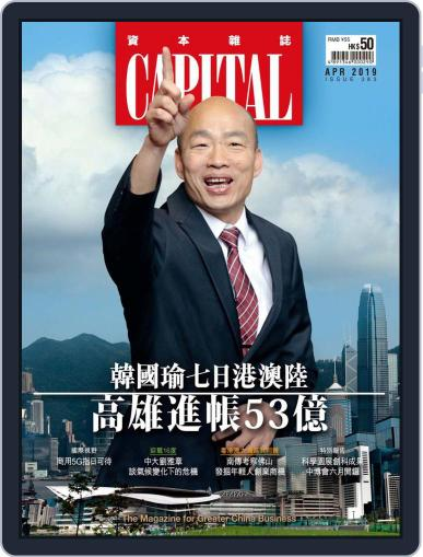 CAPITAL 資本雜誌 (Digital) April 8th, 2019 Issue Cover