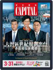 CAPITAL 資本雜誌 (Digital) Subscription March 7th, 2019 Issue