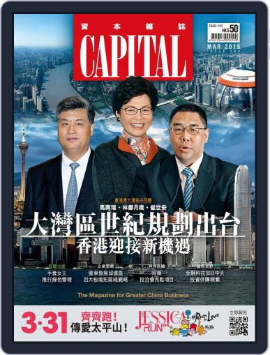 CAPITAL 資本雜誌 (Digital) March 7th, 2019 Issue Cover