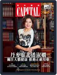CAPITAL 資本雜誌 (Digital) Subscription March 1st, 2019 Issue