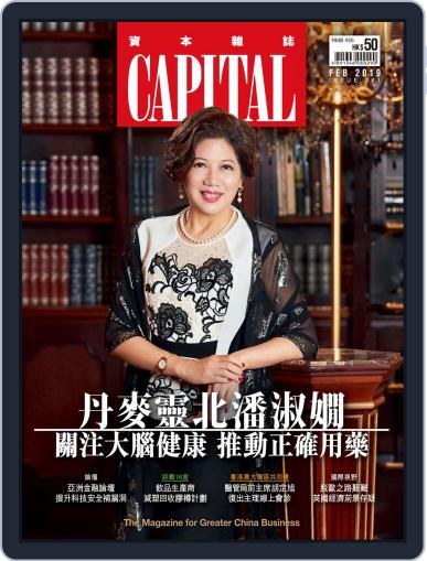 CAPITAL 資本雜誌 (Digital) March 1st, 2019 Issue Cover
