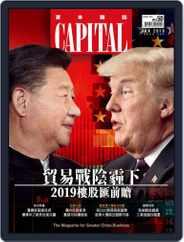 CAPITAL 資本雜誌 (Digital) Subscription January 7th, 2019 Issue