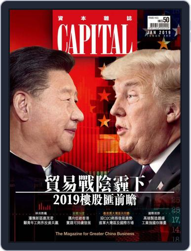 CAPITAL 資本雜誌 (Digital) January 7th, 2019 Issue Cover