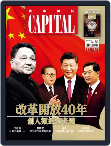 CAPITAL 資本雜誌 (Digital) December 7th, 2018 Issue Cover