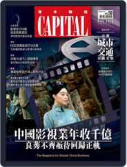 CAPITAL 資本雜誌 (Digital) Subscription November 7th, 2018 Issue
