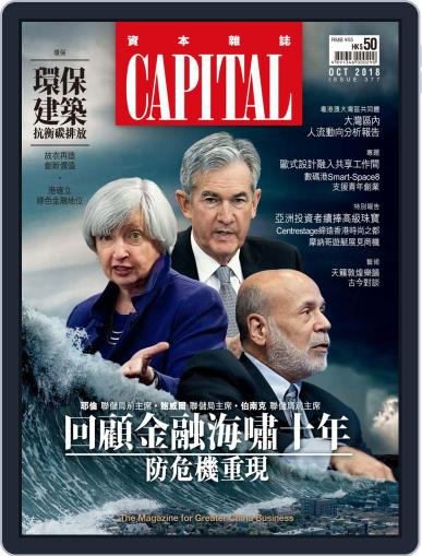 CAPITAL 資本雜誌 (Digital) October 7th, 2018 Issue Cover