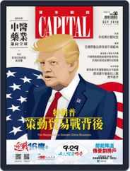 CAPITAL 資本雜誌 (Digital) Subscription September 7th, 2018 Issue