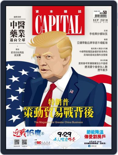 CAPITAL 資本雜誌 (Digital) September 7th, 2018 Issue Cover