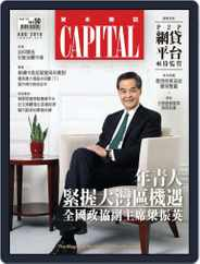 CAPITAL 資本雜誌 (Digital) Subscription August 7th, 2018 Issue