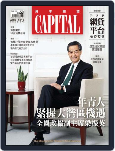 CAPITAL 資本雜誌 (Digital) August 7th, 2018 Issue Cover