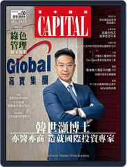 CAPITAL 資本雜誌 (Digital) Subscription July 7th, 2018 Issue