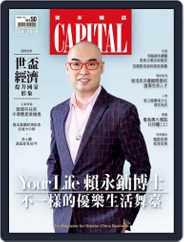 CAPITAL 資本雜誌 (Digital) Subscription June 7th, 2018 Issue