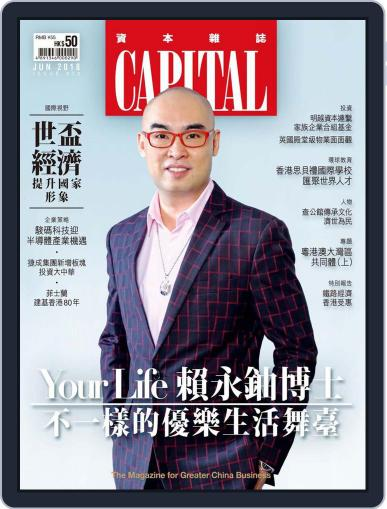 CAPITAL 資本雜誌 (Digital) June 7th, 2018 Issue Cover