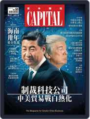 CAPITAL 資本雜誌 (Digital) Subscription May 7th, 2018 Issue