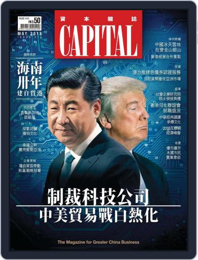 CAPITAL 資本雜誌 (Digital) May 7th, 2018 Issue Cover