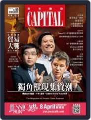 CAPITAL 資本雜誌 (Digital) Subscription April 7th, 2018 Issue