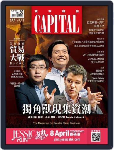 CAPITAL 資本雜誌 (Digital) April 7th, 2018 Issue Cover
