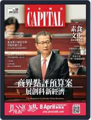 CAPITAL 資本雜誌 (Digital) Subscription March 7th, 2018 Issue