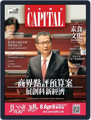 CAPITAL 資本雜誌 (Digital) March 7th, 2018 Issue Cover