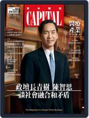 CAPITAL 資本雜誌 (Digital) Subscription February 7th, 2018 Issue