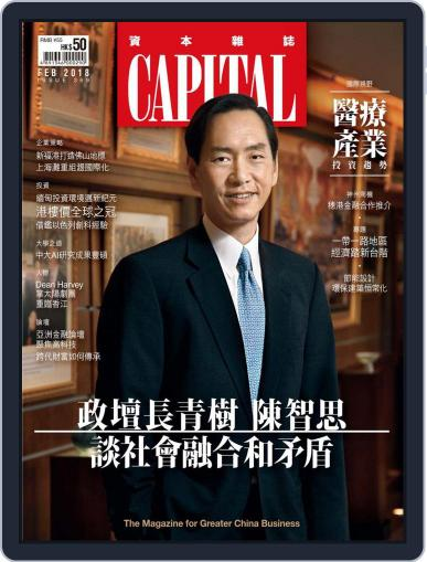 CAPITAL 資本雜誌 (Digital) February 7th, 2018 Issue Cover