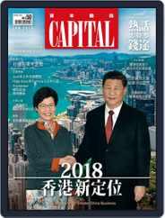 CAPITAL 資本雜誌 (Digital) Subscription January 7th, 2018 Issue