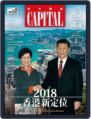 CAPITAL 資本雜誌 (Digital) January 7th, 2018 Issue Cover