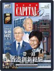 CAPITAL 資本雜誌 (Digital) Subscription December 5th, 2017 Issue