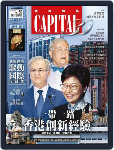 CAPITAL 資本雜誌 (Digital) December 5th, 2017 Issue Cover