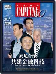 CAPITAL 資本雜誌 (Digital) Subscription November 5th, 2017 Issue