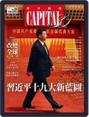 CAPITAL 資本雜誌 (Digital) Subscription October 5th, 2017 Issue