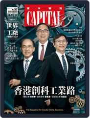 CAPITAL 資本雜誌 (Digital) Subscription September 5th, 2017 Issue