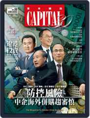 CAPITAL 資本雜誌 (Digital) Subscription August 5th, 2017 Issue