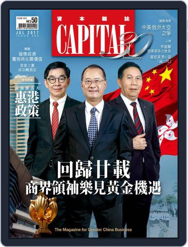 CAPITAL 資本雜誌 July 5th, 2017 Digital Back Issue Cover