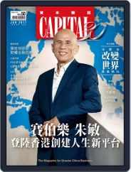 CAPITAL 資本雜誌 (Digital) Subscription June 5th, 2017 Issue