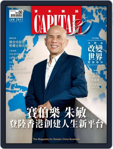 CAPITAL 資本雜誌 June 5th, 2017 Digital Back Issue Cover