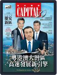 CAPITAL 資本雜誌 (Digital) Subscription May 6th, 2017 Issue