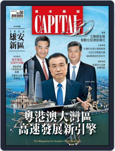 CAPITAL 資本雜誌 (Digital) May 6th, 2017 Issue Cover