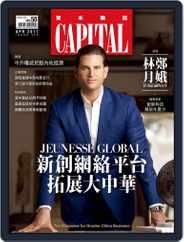 CAPITAL 資本雜誌 (Digital) Subscription April 7th, 2017 Issue