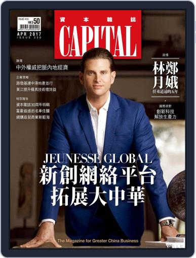 CAPITAL 資本雜誌 (Digital) April 7th, 2017 Issue Cover