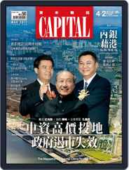 CAPITAL 資本雜誌 (Digital) Subscription March 6th, 2017 Issue